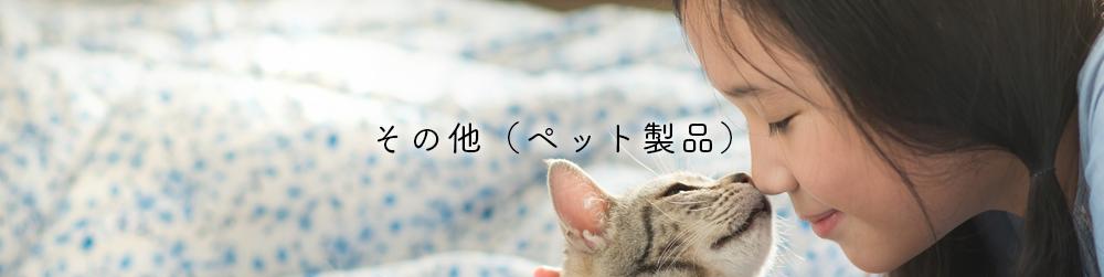 その他(ペット製品)